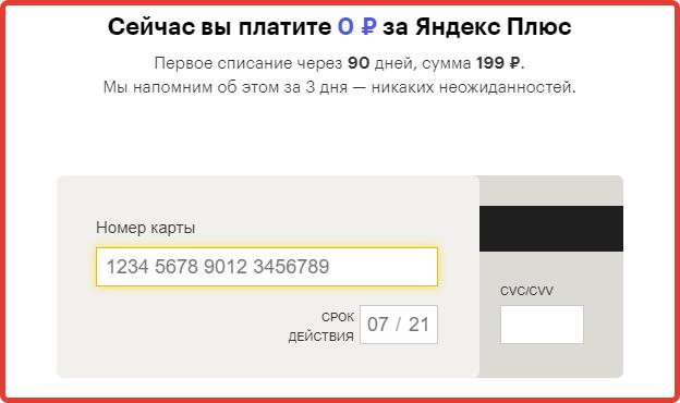 Подключение-Яндекс-Плюс-с-пробным-периодом-в-90-дней
