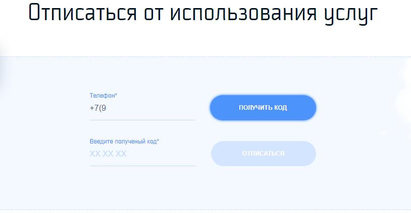 Отписка-от-услуг-сервиса-через-номер-телефона
