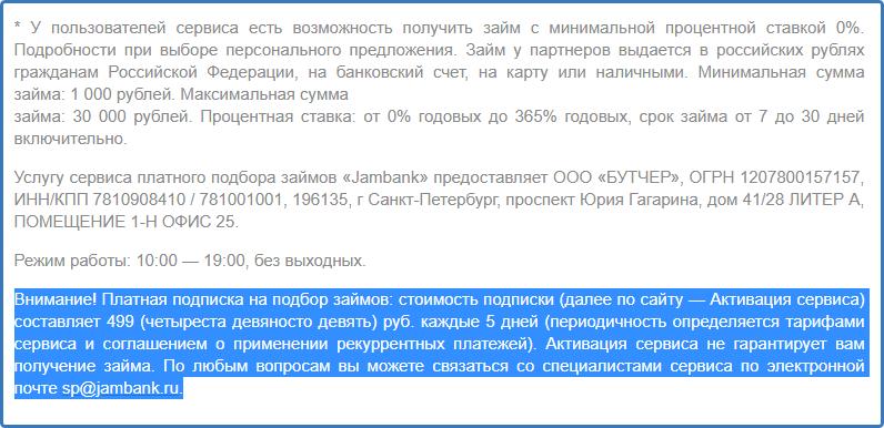 Условия-активации-подписки-на-сайте-jambank-ru