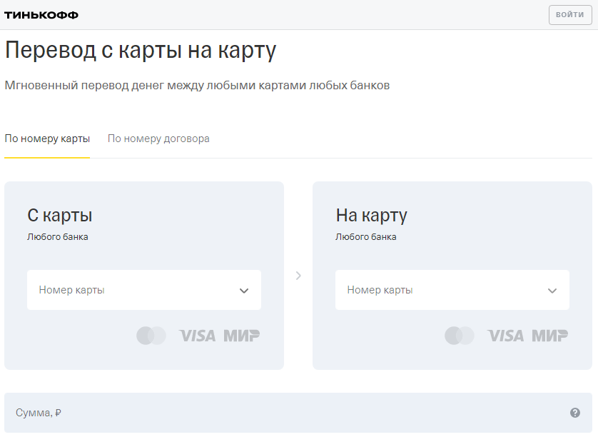 Сервис-переводов-с-карты-на-карту-от-Тинькофф-Банка