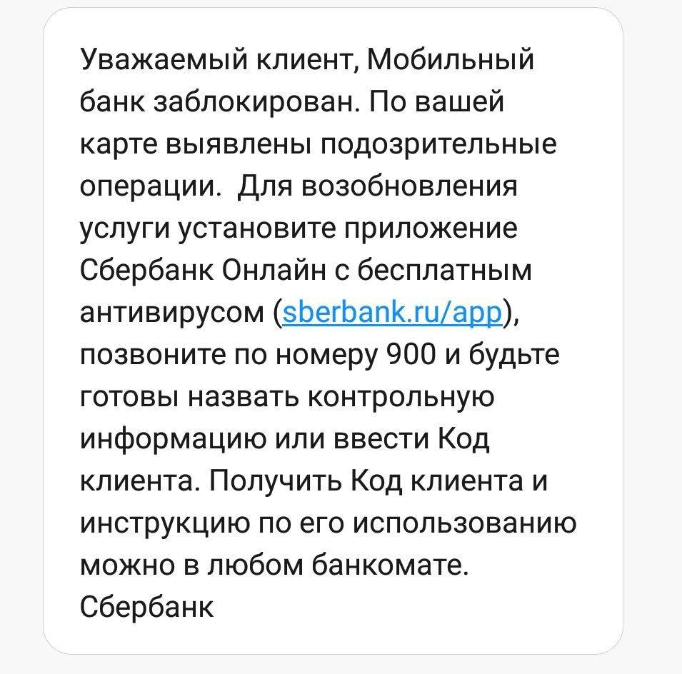 Блокировка-мобильного-банка-из-за-подозрительных-операций