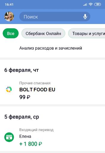 Списание-FDY-Food-Bolt-EU