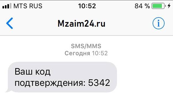 СМС-от-Mzaim24-с-кодом-подтверждения