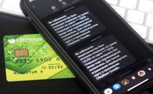 Во-избежание-мошенничества-банк-отклонил-операцию-и-приостановил-действие-карты-что-это-в-Сбербанке