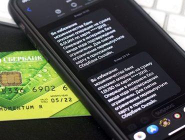 Во избежание мошенничества банк отклонил операцию и приостановил действие карты: что это в Сбербанке