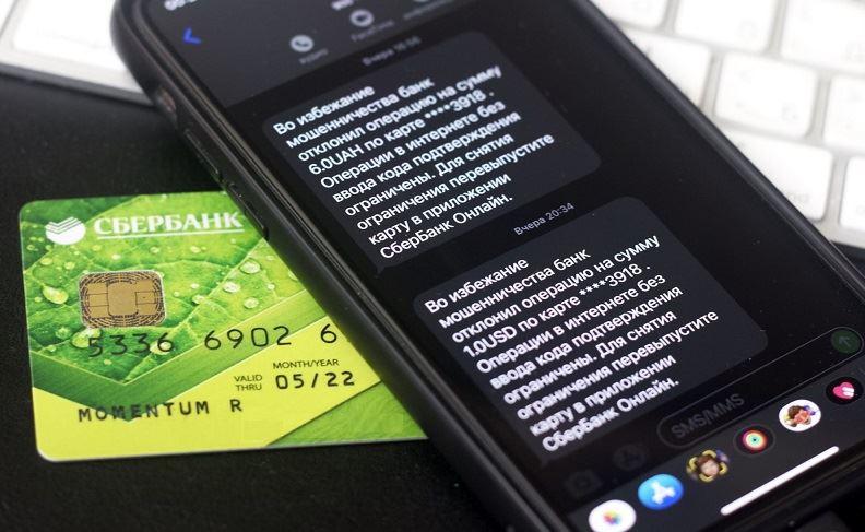 СМС-от-Сбербанка-о-приостановке-действия-карты