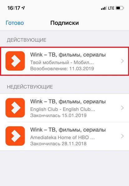 Проверка-подписок-в-AppStore