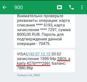 Пришли-деньги-SBOL-RUS-что-это-значит-в-Сбербанке