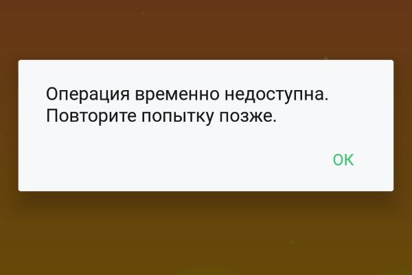 Сбой-в-Сбербанк-Онлайн-операция-временно-недоступна