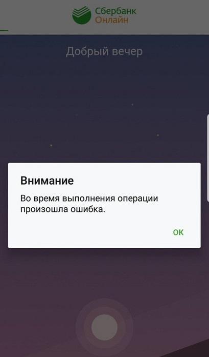 Сбой-при-входе-в-приложение