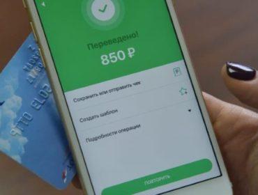 Разрешение на запись в Сбербанк Онлайн при сохранении чека на телефон: как сделать