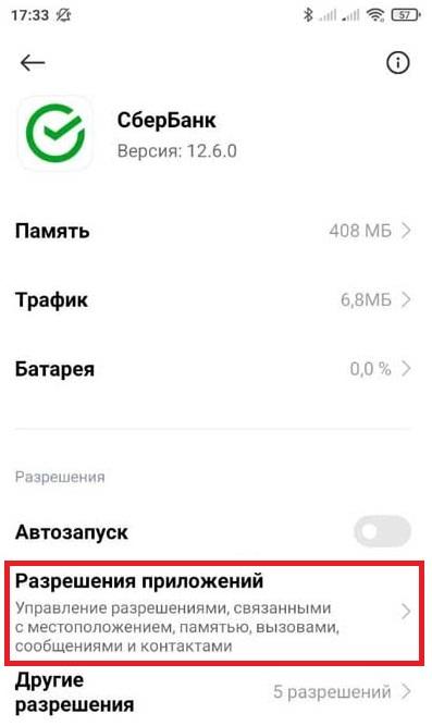 Разрешения-для-приложений-в-Андроид
