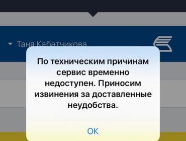 Почему не работает приложение Тинькофф Банк на телефоне?
