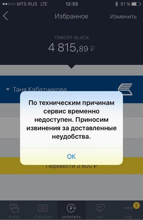 Приложение-Тинькофф-Банк-не-работает