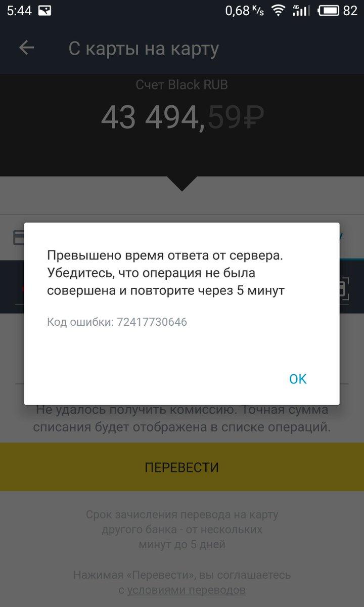Сбой-в-работе-серверов-дата-центров-Тинькофф